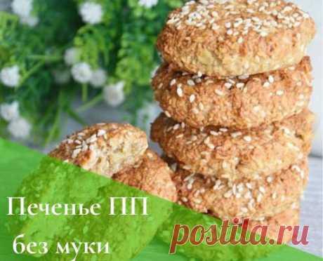 Печенье из овсяных хлопьев диетическое без сахара, муки, яиц, масла