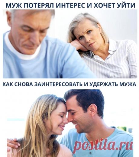 Что делать, если муж не обращает внимания на жену