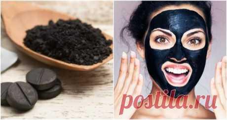 Активированный уголь в борьбе за красоту лица