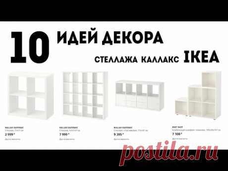 10 ИДЕЙ декора стеллажа КАЛЛАКС IKEA