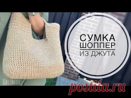 Сумка из джута, пляжная сумка, сумка с квадратными ручками, пляжная двусторонняя сумка