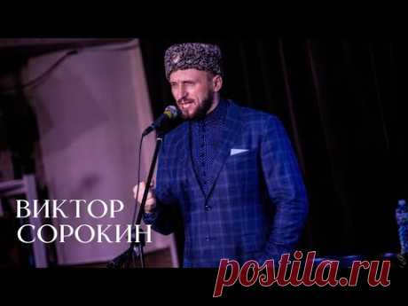 МУРАШКИ ОТ ЭТОЙ ПЕСНИ | ВЕРНУСЬ | Виктор Сорокин