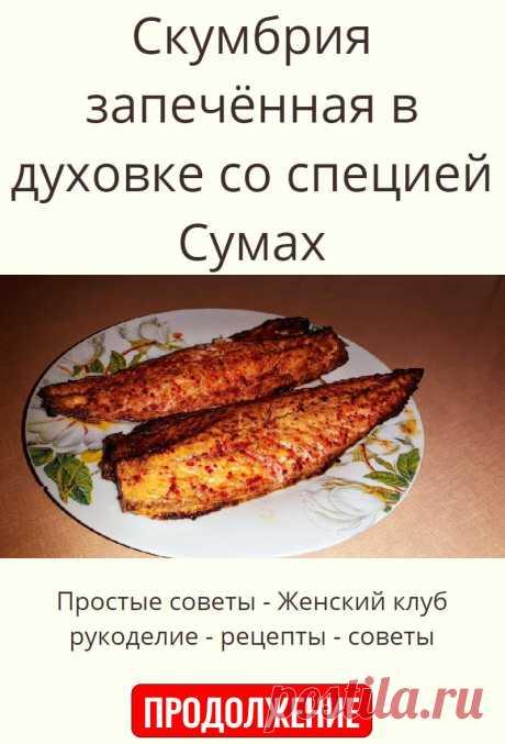 Скумбрия запечённая в духовке со специей Сумах