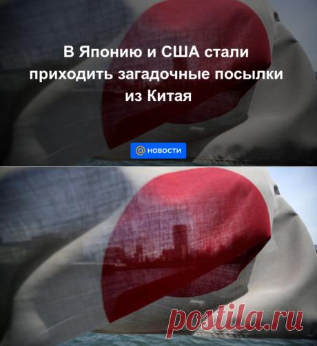 В Японию и США стали приходить загадочные посылки из Китая - Новости Mail.ru