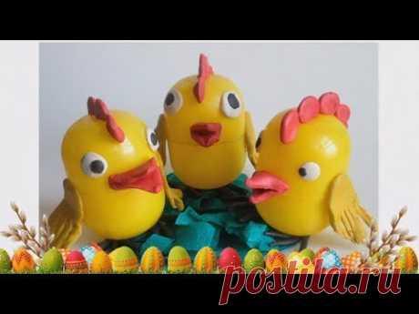 Поделки на Пасху своми руками: пасхальный цыпленок - YouTube