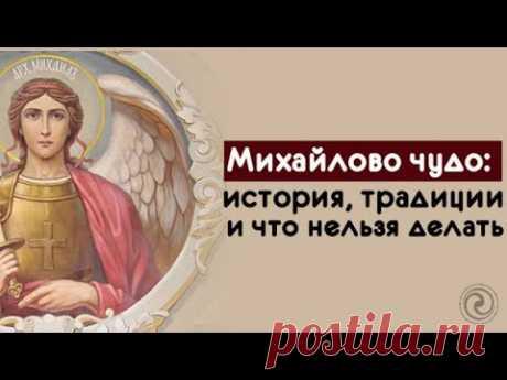 Михайлово чудо - история, традиции и что нельзя делать 19 сентября?