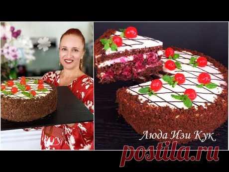 Шоколадный торт «Вишневый каприз» за 30 минут выпечка к празднику Люда Изи Кук торт chocolate cake