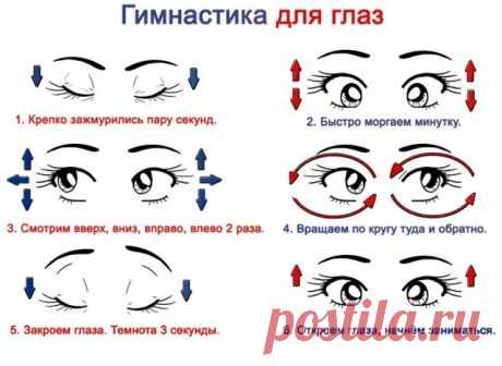 Зарядка для глаз творит чудеса, если делать ее регулярно. Из предложенных 10 упражнений можно выбрать пять, но всему комплексу нужно посвящать примерно 10 минут каждый день.