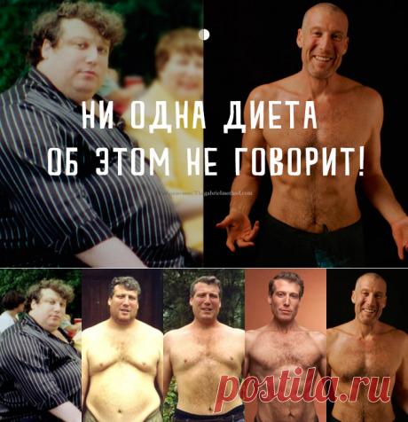 Он похудел на 100 кг без диет при помощи 7 правил, которые вывел самостоятельно • Фактрум