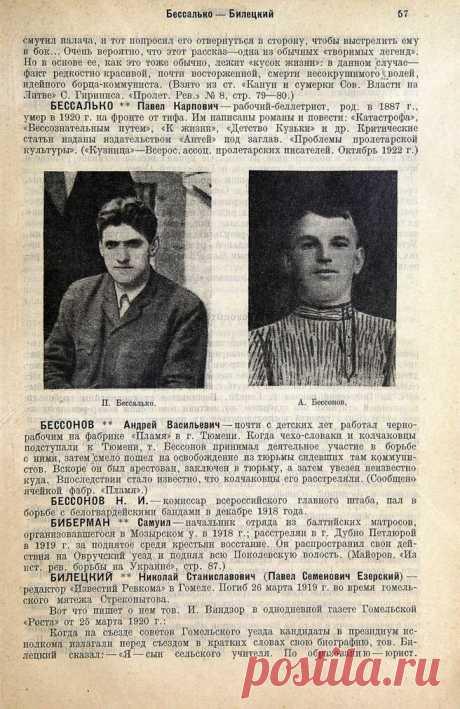 Как найти участника Гражданской войны (1917-1922г.) Часть 1   История одной семьи   Яндекс Дзен