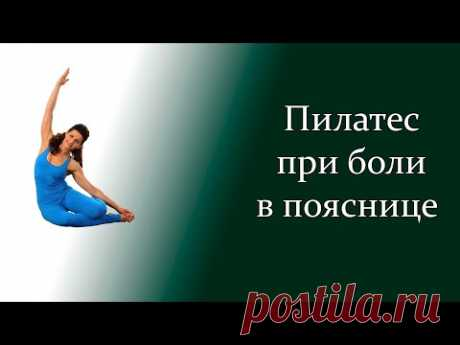 Пилатес при боли в ПОЯСНИЦЕ - YouTube