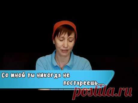 Юлия Клыкова — Со мной ты никогда не постареешь...(читает автор) - YouTube
