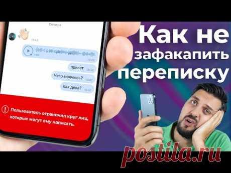 (95) Как общаться в чатах и мессенджерах | Максим Чернов - YouTube