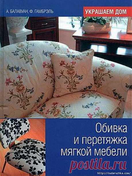 """""""Обивка и перетяжка мягкой мебели."""" Книга по рукоделию."""