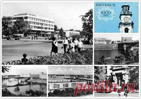 Города СССР: Витебск (1972 г.) - Ретро картинки или интересная история.