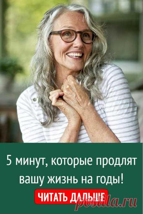 5 минут, которые продлят вашу жизнь на годы!
