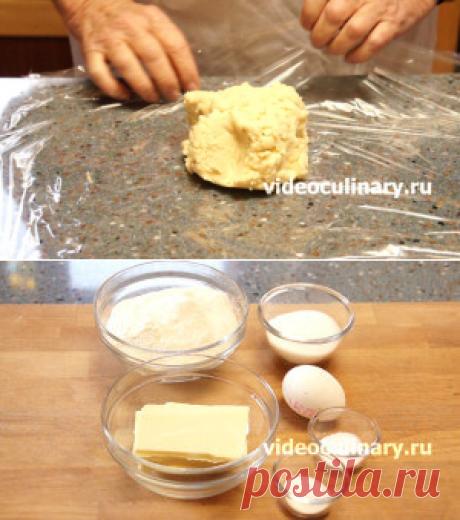Песочное тесто на раз-два-три – Классический рецепт******** Мука – 210 грамм Масло сливочное или маргарин – 140 грамм Сахар – 70 грамм Яйцо – 0,5 штуки (30-35 грамм) Сахар ванильный – 1 чайная ложка Соль – щепотка