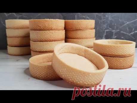 Нужно 4 ингредиента Идеальное тесто для тарталеток и тарта выпекаются без груза