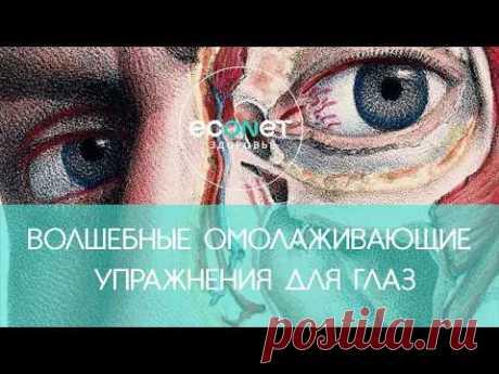 Волшебные омолаживающие упражнения для глаз   ECONET.RU