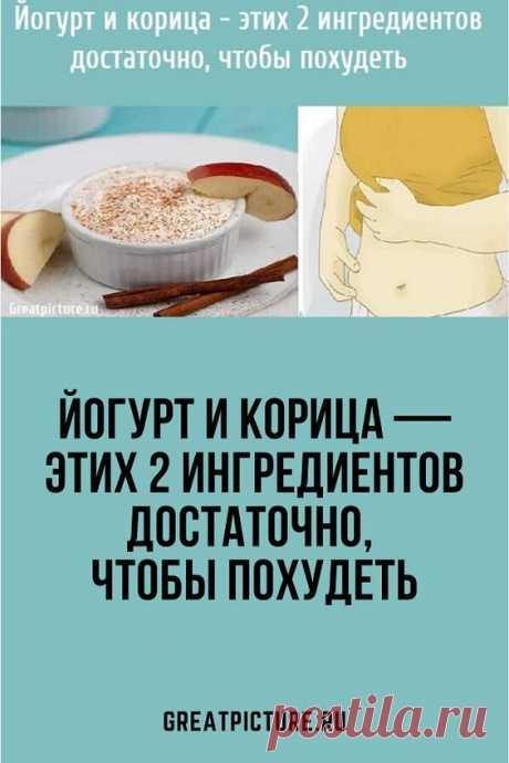 Йогурт и корица — этих 2 ингредиентов достаточно, чтобы похудеть
