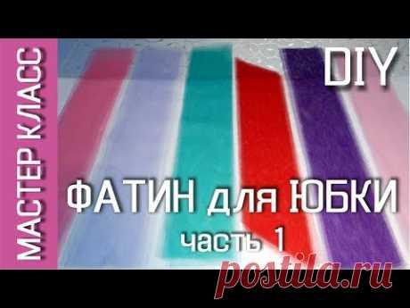 Какой фатин лучше выбрать для юбки-пачки ТУТУ - 1 ЧАСТЬ - мастер класс – МК - YouTube