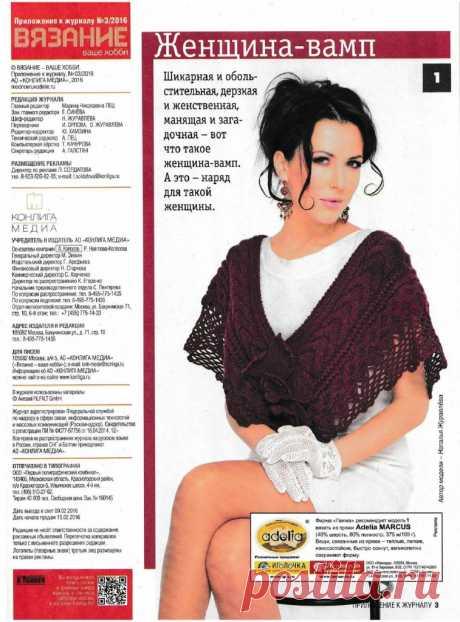 Альбом «Мода & Классика /Весна 2016/»
