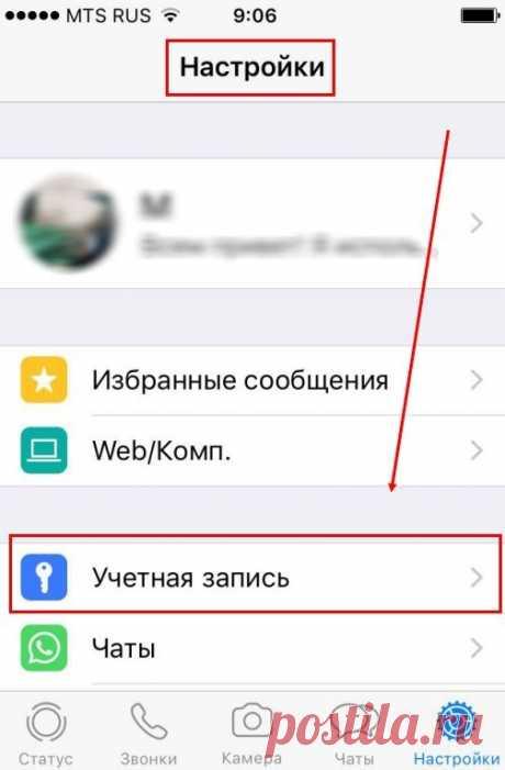 Как защитить WhatsApp, чтобы быть уверенным в том, что данные не окажутся в чужих руках