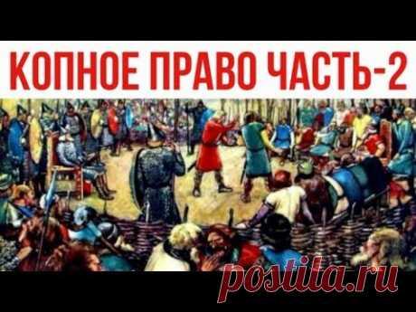 2 часть. НАРОДОВЛАСТИЕ. Правовые традиции славян Копное и Вечевое право
