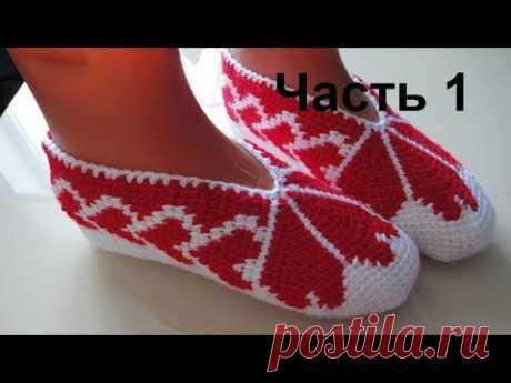 """Тапочки-следки """"Сердце"""" крючком. Тунисское вязание. Часть 1. Tunisian crochet slippers"""