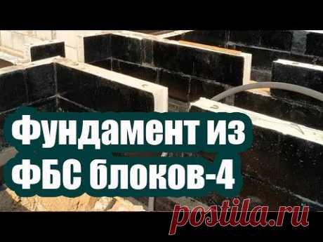 ЛЕНТОЧНЫЙ ФУНДАМЕНТ ИЗ ФБС БЛОКОВ 4