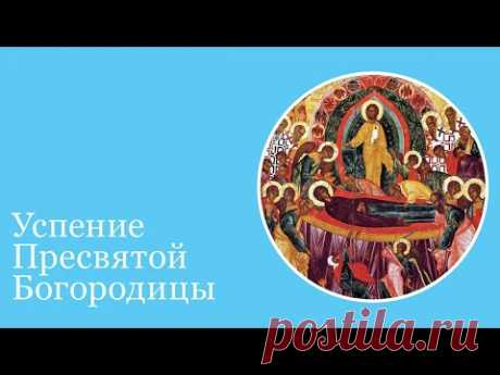 Она наша заступница до Страшного суда.  Протоиерей  Андрей Ткачёв. Проповедь на Успение Богородицы.