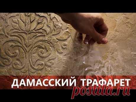 Декоративная штукатурка ТРАФАРЕТ дамасский. Фактура из Decorazza. Шоурум Prodecor.