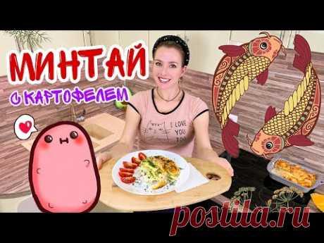 Минтай с картошкой (Вкусный минтай в духовке с картошкой) Рецепты рыбы Вкусно просто и доступно