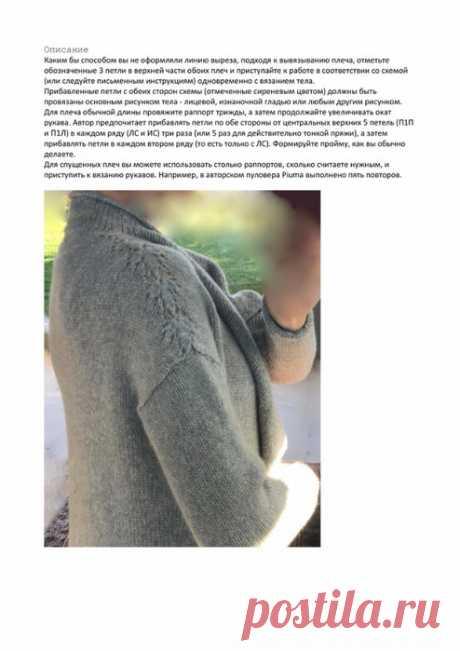 Ажурное плечо спицами