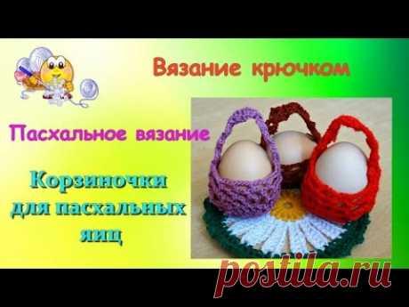 Пасхальное вязание крючком. Корзиночки для пасхальных яиц. Урок – 91.