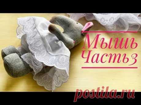 Текстильная кукла Мышь. Часть 3. Нижнее белье - YouTube