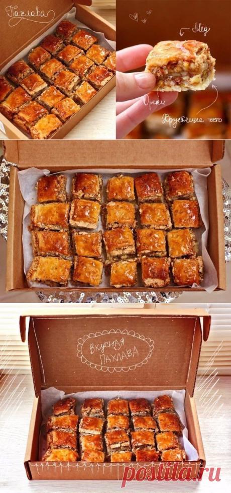Пахлава. Речь не о классической восточной пахлаве — данный рецепт больше похож на ореховое печенье. Если вам такая сладость по душе, то скорее ознакомьтесь с составом продуктов и приступайте!