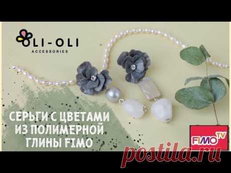 Мастер-класс: Серьги с цветами из полимерной глины FIMO/polymer clay tutorial
