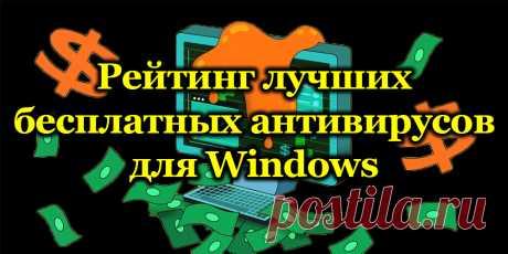 Лучшие бесплатные антивирусы для ОС WINDOWS.