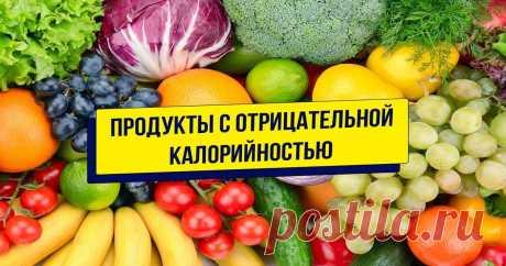 Основной список продуктов с отрицательной калорийностью Читать далее...