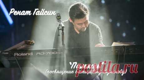 Premiere of a song of Renat Gaysin · GakkuTV