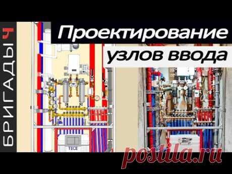 Как спроектировать коллекторный узел ввода, сантехнический шкаф