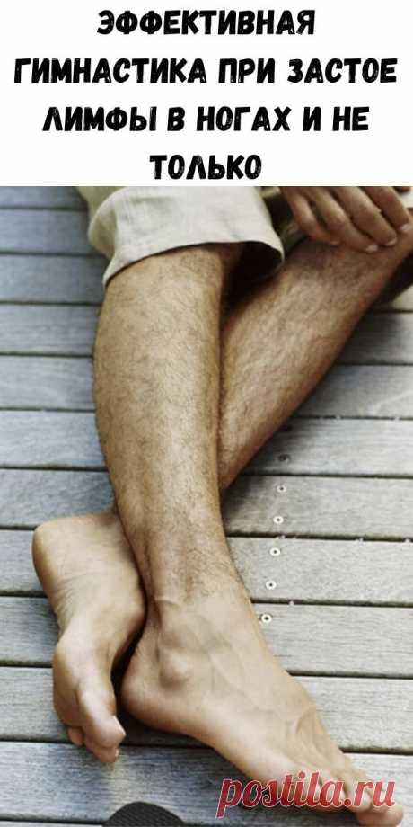 Эффективная гимнастика при застое лимфы в ногах и не только - Полезные советы красоты