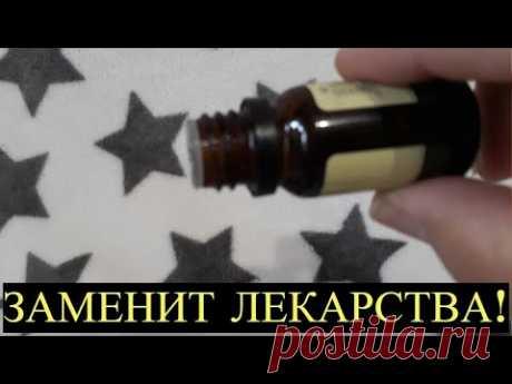 Эта маленькая Волшебная Бутылочка должна Быть в каждой Домашней Аптечке! Невероятные Свойства!
