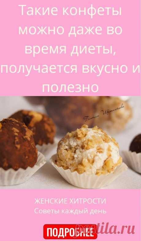 Такие конфеты можно даже во время диеты, получается вкусно и полезно