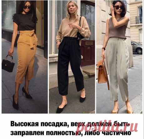 Подбoрка модных совeтов — Красота и мода