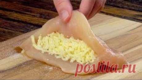 Наполняем куриные грудки сыром и закрываем. Так просто и вкусно!