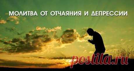 Молитва от отчаяния и депрессии - очень мощная сила!