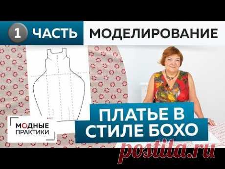 Шьем свободное платье в стиле бохо. Платье №7 из книги 1000 dresses. Часть 1. Моделирование, раскрой