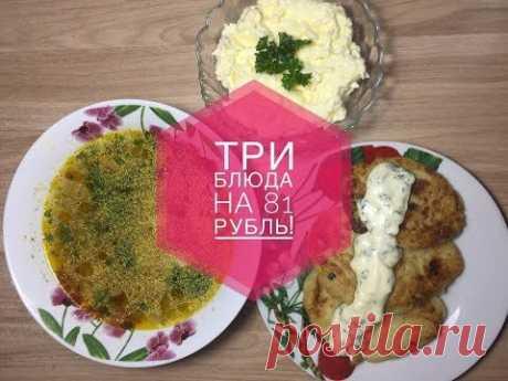 ¡La comida a 100 rublos! ¡De ningunos doshikov! ¡Tres platos sabrosos!